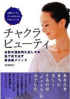 chakra-beauty-book