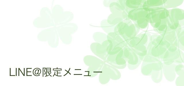 LINE@友だち限定サービス