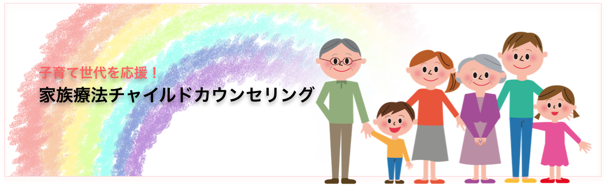 家族療法カウンセリング
